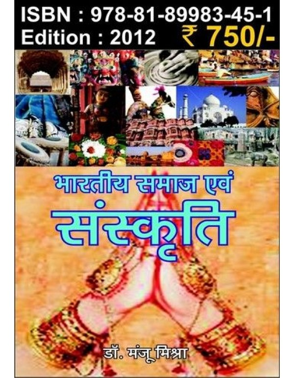 indian social and culture